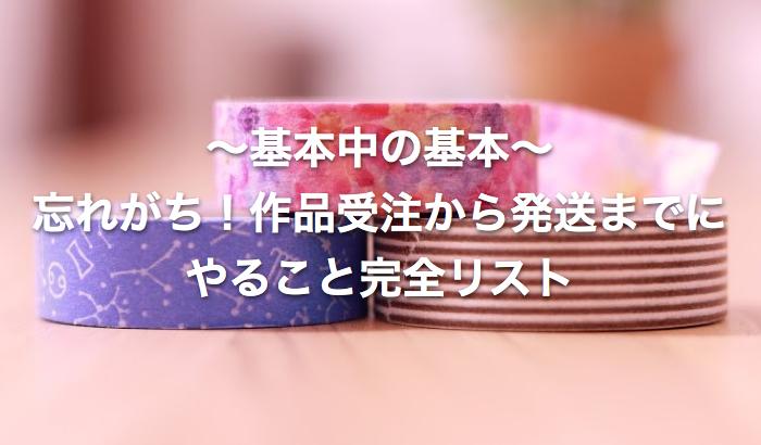 【超基本】ハンドメイド品が売れたら発送までにやること【梱包/郵送/お礼】