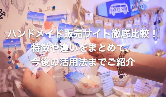 minneとCreema以外もある!ハンドメイド販売サイト徹底比較(ミンネ/クリーマ/iichi/ココナラハンドメイド+α)