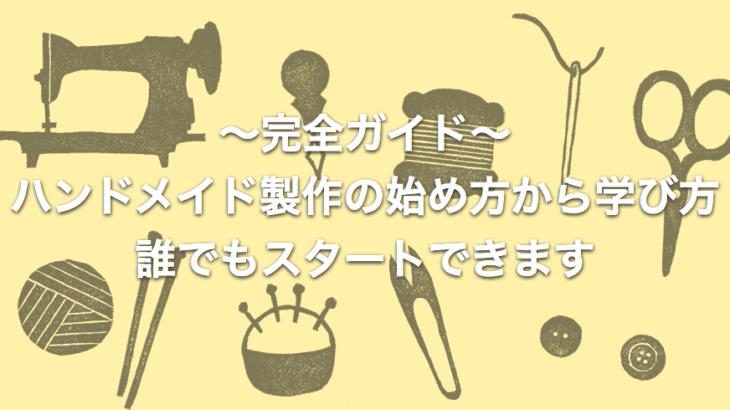 【完全ガイド】ハンドメイド製作の始め方から学び方