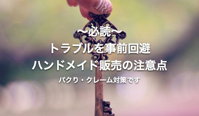 【必読】パクり・クレームトラブルを事前回避!ハンドメイド販売の注意点