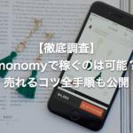 【徹底調査】monomyで稼ぐのは可能?評判と売れるコツ【モノミー】