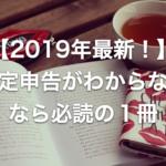 2019年最新!確定申告がわからないハンドメイド作家に必読の1冊の本【おすすめ書籍】