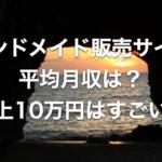 【知らないと危険】売上10万円はすごい?minneなどの販売サイトの売上平均とは