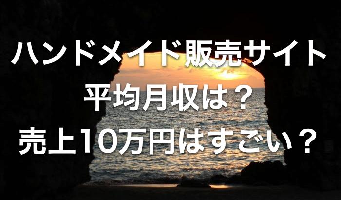 ハンドメイド販売サイトの平均月収は5万円以下
