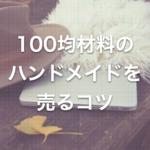 【NG例に要注意】おしゃれ作品もご紹介!100均材料のハンドメイドを売るコツ
