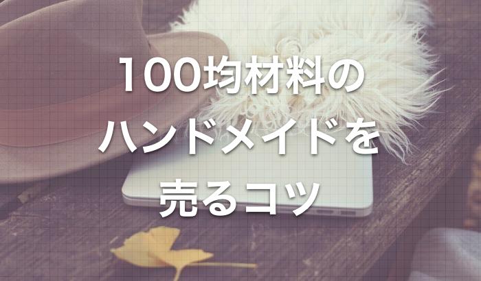 おしゃれな作品もご紹介!100均材料のハンドメイドを売るコツ