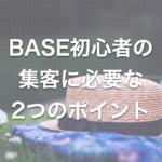 アクセス数とフォロワー数をアップするコツは2点だけ!BASEの集客ポイント