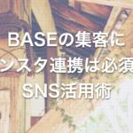 BASEの集客にインスタ連携は必須!ネットショップのSNS活用術