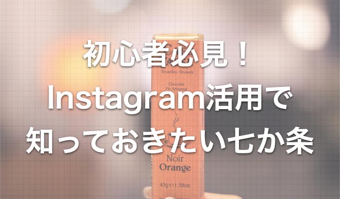 Instagram七か条
