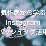 人気ハンドメイド作家から学ぼう!Instagramハッシュタグ活用3つのコツ【インスタ】