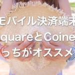 【SquareとCoineyの比較】両方使った私がタイプ別にオススメはどっちか考えてみた。