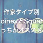【SquareとCoiney】両方使った個人事業主によるハンドメイド作家のタイプ別オススメ!