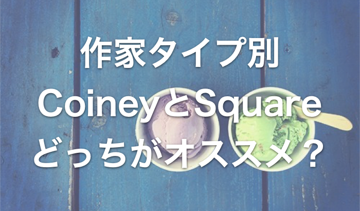 handmade_coiney-square