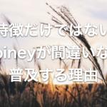 【Coiney】特徴・メリットデメリットだけでない、Coineyがほぼ間違いなく普及が加速する理由