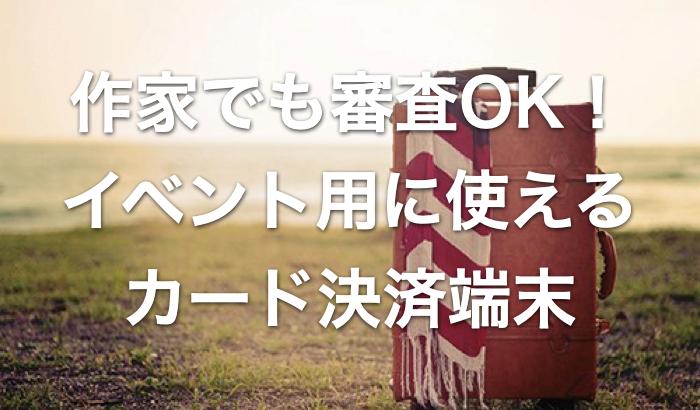 【無料あり】ハンドメイド作家でも審査OK!イベントで使えるクレジットカード決済端末