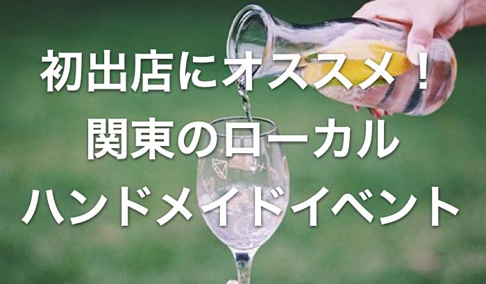 【2019最新】はじめての出店におすすめ!関東のローカルハンドメイドイベントまとめ