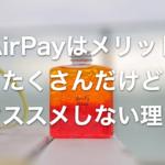 【事実です】AirPayはハンドメイド作家にはオススメできない3つの理由