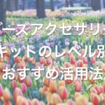 【初めて〜脱初心者まで】ビーズアクセサリーキットのレベル別おすすめ活用法